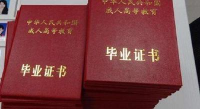 """国务院今年启动""""学历证书+职业技能等级证书""""制度试点"""