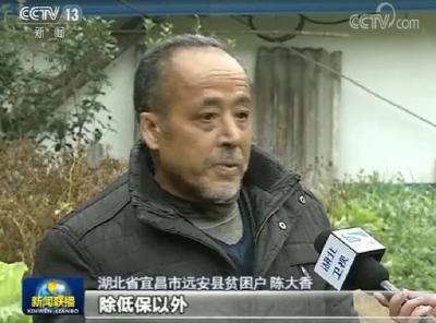 新春走基层 | 央视新闻联播聚焦湖北:陈大香的脱贫日记