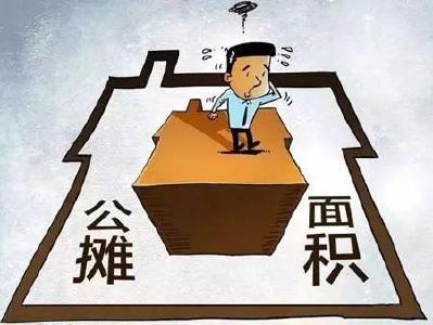 """黄冈要买房的注意了!""""公摊""""或将取消,住建部发话:住宅按套内面积算!"""