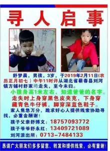 扩散!黄冈3岁男孩疑似被拐卖,望大家提供线索!警方正在搜寻