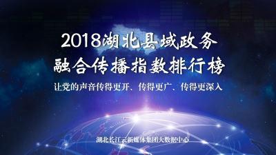 2018年度湖北省县域政务融合传播指数分析报告发布