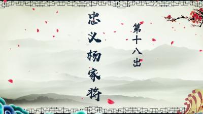 千古忠义杨家将,尽在明晚《戏码头》!