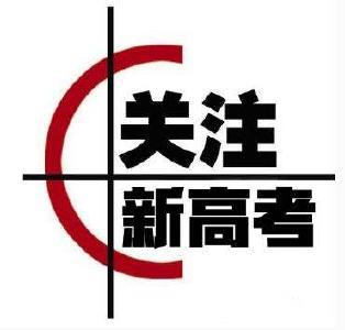 教育部官宣:湖北新高考从2018年高一新生开始实施
