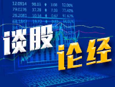 收评:一触即发!沪指涨近2%突破2800点,券商股掀起涨停潮