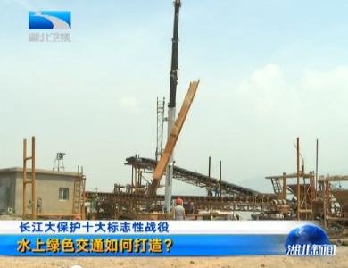 V视 | 长江大保护十大标志性战役 水上绿色交通如何打造?