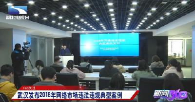 360关注:武汉发布2018年网络市场违法违规典型案例