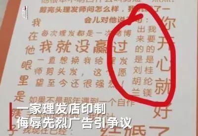 关注丨理发店广告调侃刘胡兰,被责令整顿