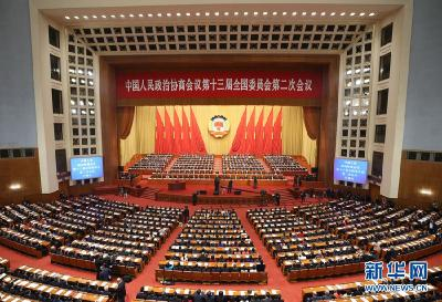 全国政协十三届二次会议在京开幕