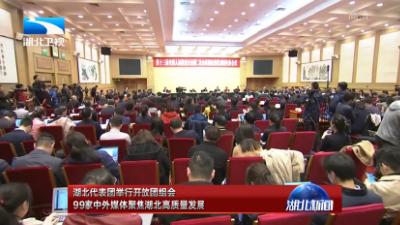 V视丨湖北代表团举行开放团组会 99家中外媒体聚焦湖北高质量发展