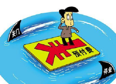 """湖北省消委:警惕预付式消费新""""套路"""""""