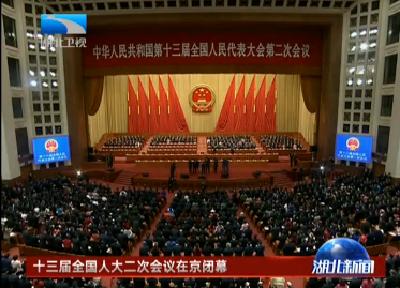 V视 | 十三届全国人大二次会议在京闭幕