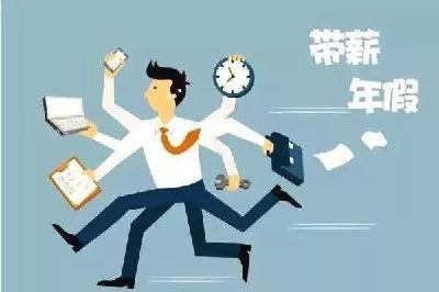 """""""五一""""拼病假去旅游?法官:拼假一时爽,失业两行泪"""