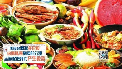 荆楚大医生 专家揭秘减肥的终极大招!