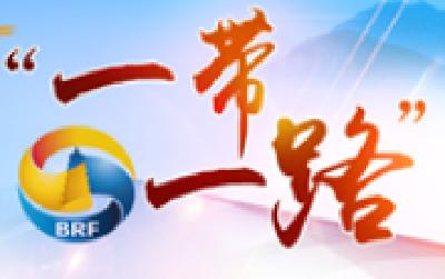 """第二届""""一带一路""""国际合作高峰论坛圆桌峰会联合公报(全文)"""