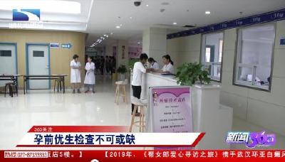 360关注:武汉市武昌区免费婚检新增生育力检查项目