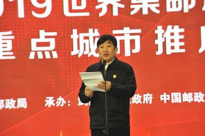 世界集邮展览倒计时60天暨重点城市推广启动仪式在汉举办
