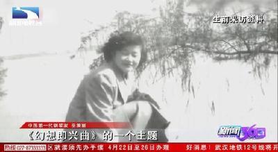 360关注:中国第一代钢琴家巫漪丽去世:一生守一架琴一曲《梁祝》伴一生