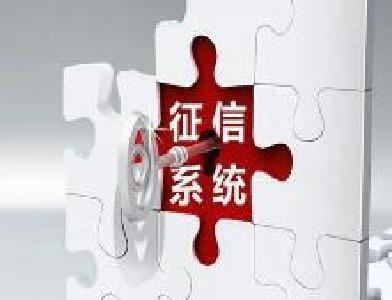 征信系统建设取得积极成效 系统升级优化持续进行中