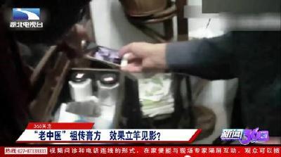 """360关注:""""老中医""""祖传膏方 效果立竿见影?"""