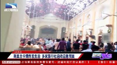 360关注:斯里兰卡爆炸导致数百人死伤 4名受伤中国公民已送医