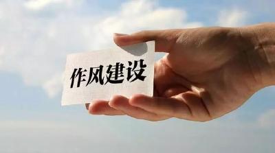 """湖北省药监局""""十条措施""""整治形式主义官僚主义"""