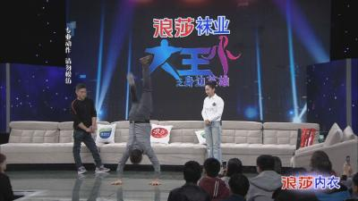 大王·小王 身边英雄——我用双臂代替双腿
