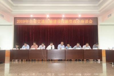 省厅召开全省交通运输建设投融资政企座谈会