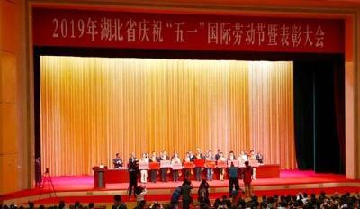 刚刚,沙洋弘润建材有限公司喜获2019 年湖北五一劳动奖状