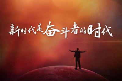 """新华社评论员:奏响新时代的奋斗壮歌——写在""""五一""""国际劳动节之际"""
