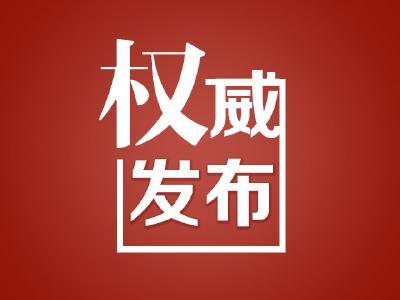 权威发布   任命施政同志为湖北省应急管理厅厅长