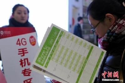 工信部国资委:严禁电信企业限制老用户选择新套餐