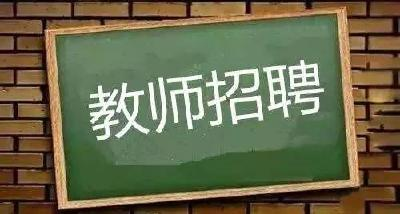 5万余人参加教师招聘笔试 个别岗位百里挑一