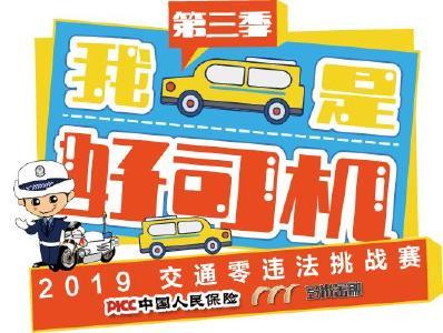 """2019""""我是好司机""""交通零违法挑战赛通关秘籍来啦!"""
