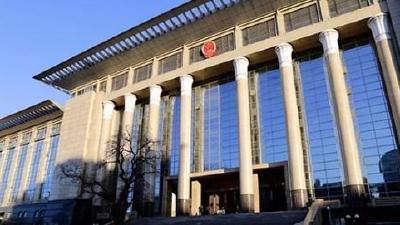 每日315.94元 最高人民法院公布国家赔偿新标准