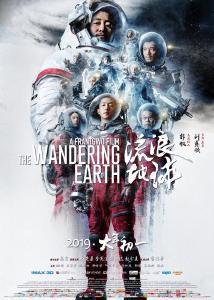 《流浪地球》正式下映 内地总票房超46亿元
