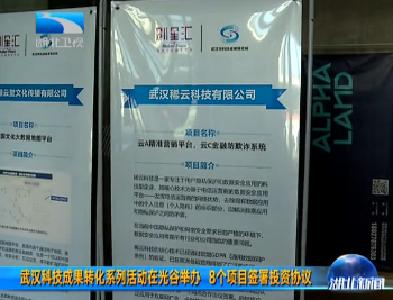 V视 | 武汉科技成果转化系列活动在光谷举办 8个项目签署投资协议