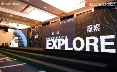 """上海國際電影節短視頻""""探索""""單元:中國移動咪咕發布9秒短視頻"""