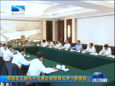 V视   蒋超良王晓东与交通运输部部长李小鹏座谈