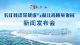 """国新办6月19日举行""""长江经济带建设与湖北高质量发展""""新闻发布会"""