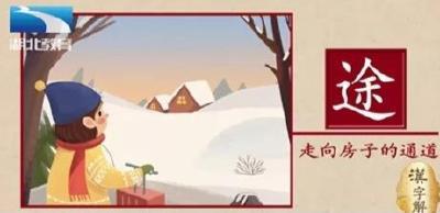 漢字解密|前途 : 什么人是有前途的人?