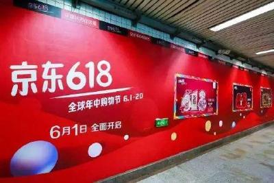 618京東全球年中購物節,湖北省累計消費金額排名全國第11