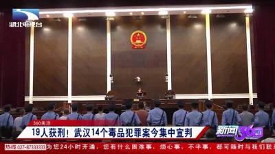 360关注:19人获刑!武汉14个毒品犯罪案今集中宣判