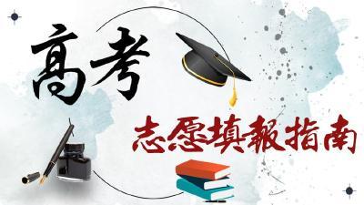 @湖北省高考生 明起填志愿,四大事项要留意