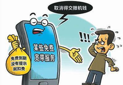 悄悄收费、取消困难 手机免费宽带真的很划算吗?