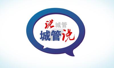 """說城管 城管說:江漢路有個城管""""找伢突擊隊"""""""