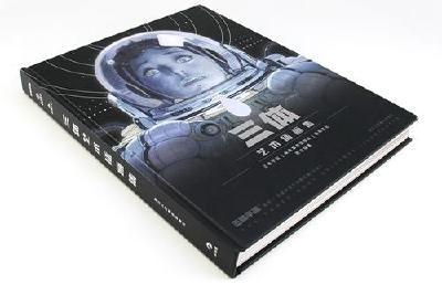 科幻文學熱《三體》將拍電視劇上熱搜