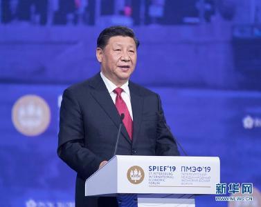 习近平出席第二十三届圣彼得堡国际经济论坛全会并致辞