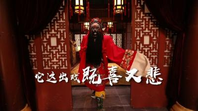 戲碼頭|經典河北梆子——《鐘馗嫁妹》