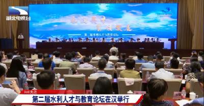 360關注:第二屆水利人才與教育論壇在漢舉行