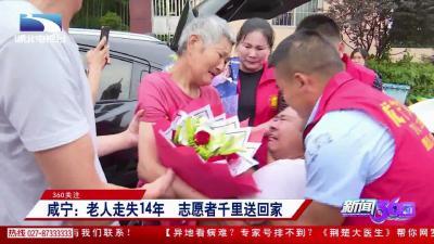 360關注:咸寧:老人走失14年  志愿者千里送回家